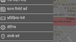 trak-n-tell_-hindi_image-3